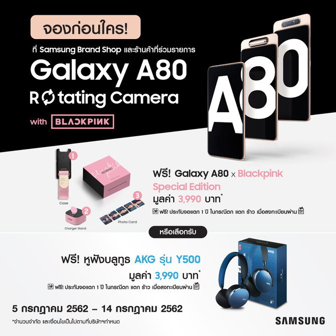 Samsung Launches Samsung Galaxy A80 With Special Promotions Blackpink Special Edition