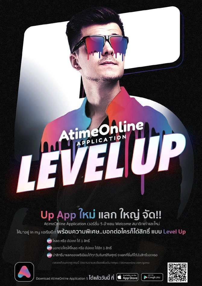 aw_levelup_poster_final-01