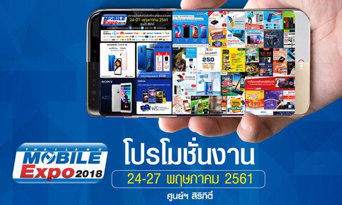 ส่อง! โปรโมชั่นในงาน Thailand Mobile Expo 2018 Hi-End [ชุดแรก]