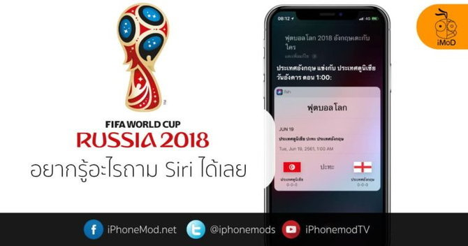 siri-world-cup-2018-cover-758