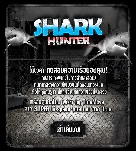 เกม Shark Hunter