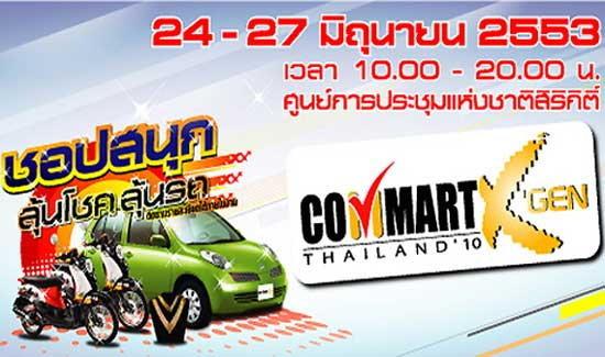 โปรโมชั่น Commart X Gen 2010