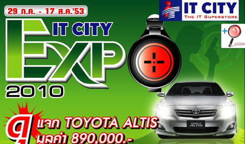 โบรชัวร์สินค้าไอที IT CITY EXPO 2010