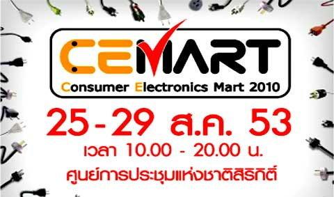 9 เหตุผลหลักของคนเดินงาน CEMart