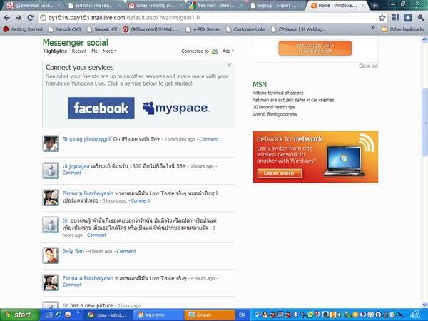 ผู้ใช้ Hotmail เตรียมเฮรับฟังก์ชั่นใหม่ Facebook Chat!