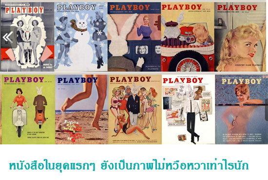 ไอเดียปิ๊งๆ เมื่อนิตยสาร Playboy ก้าวเข้าสู่โลกดิจิตอล