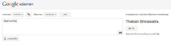 Google Translate จัดให้ พันตำรวจโท=Thaksin Shinawatra