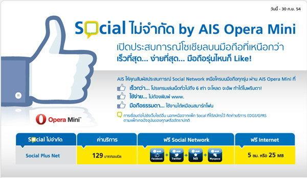 3G พร้อมเครือข่ายคุณภาพที่เหนือกว่า…จาก AIS