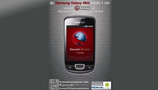 คลิกสนุกกับ สนุก! เบราว์เซอร์ พร้อมลุ้น Samsung Galaxy Mini ในราคาเพียงบาทเดียว!!!