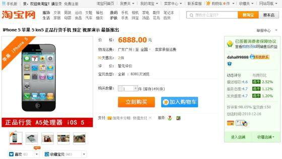 อีคอมเมิร์ซในจีนเปิดจอง iPhone 5 แล้ว?