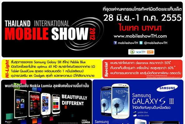 อัพเดตโบรชัวร์งาน Thailand International Mobile Show 2012 ล่าสุด