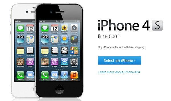 iPhone 4S ไทยลดแล้ว!!