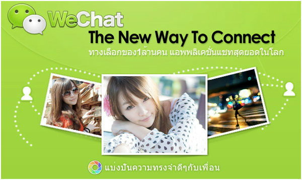 ผู้ใช้ WeChat นอกประเทศจีนเติบโต เอเชียตะวันออกเฉียงใต้โตเร็วที่สุด