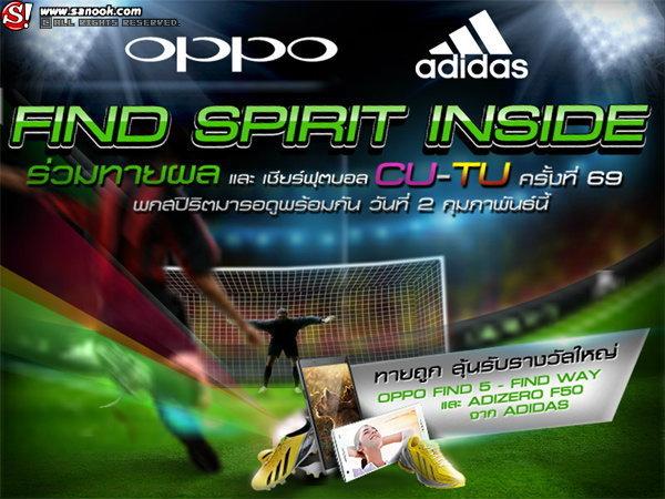 OPPO ร่วมสนับสนุนหลักงานฟุตบอลประเพณีจุฬา-ธรรมศาสตร์ครั้งที่69