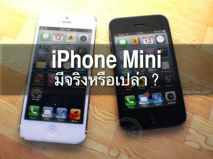 บทวิเคราะห์: แอปเปิลจะทำ iPhone Mini ราคาถูกจริงหรือเปล่า ?