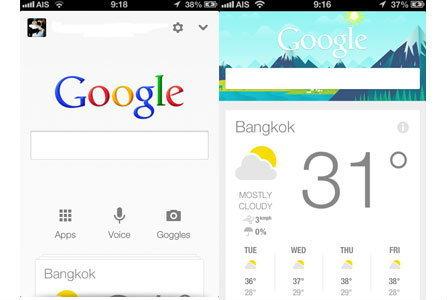 Google Now มาแล้วใน iOS