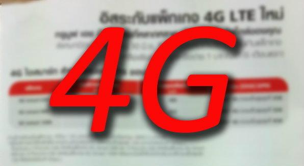 มาแล้วก่อนใคร!!  โปร 4G Truemove-H