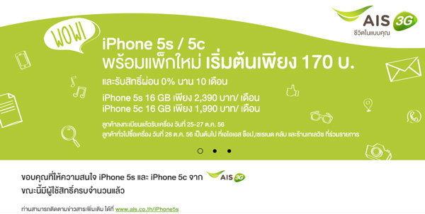 AIS iPhone 5S / iPhone 5C รวมรายละเอียด iPhone 5s/5c จาก AIS ทั้งราคา และ โปรโมชั่น