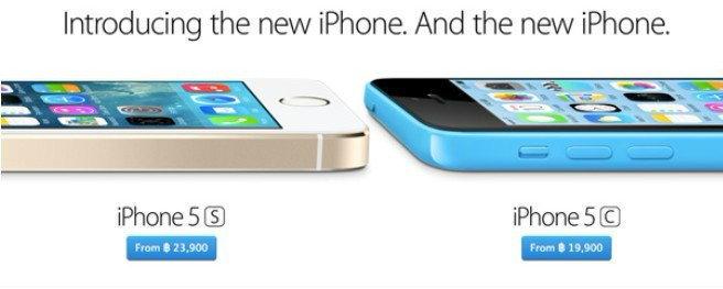 อัพเดทราคา iPhone 5S ใหม่ล่าสุด [24-ต.ค.-56]