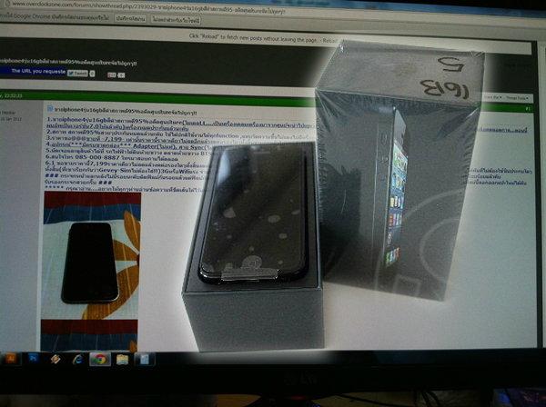 อุทาหรณ์...สำหรับคนที่จะซื้อ iPhone มือ2 (เรื่องจริงจาก Pantip)