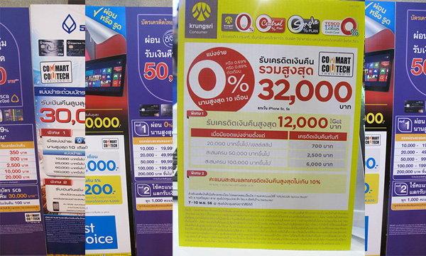 Commart Comtech 2013 โปรโมชันบัตรเครดิต