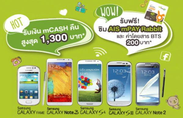 พิเศษซื้อ Samsung-Galaxy ทั้ง 5 รุ่นรับเงินคืนและสิทธิพิเศษสูงสุด 2,000 บาท