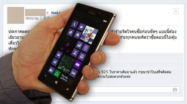คนซื้อ Lumia 925 โพสโวย Nokia หักหลังลูกค้า