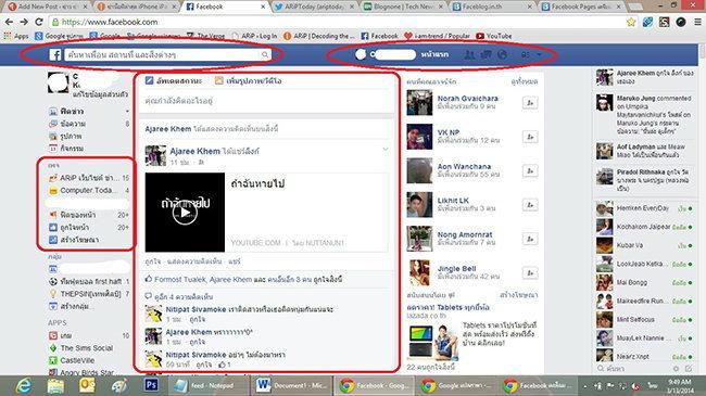 Facebook ปรับหน้า News Feed ใหม่ ผู้ใช้ไทยได้ใช้แล้ววันนี้