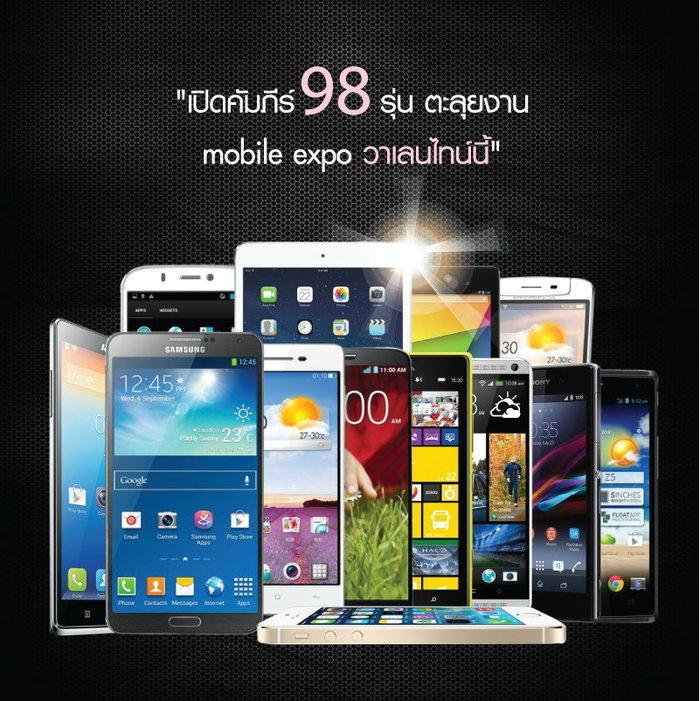 เปิดคัมภีร์ 98 รุ่น ตะลุยงาน Mobile Expo 2014 (ตอนที่3)