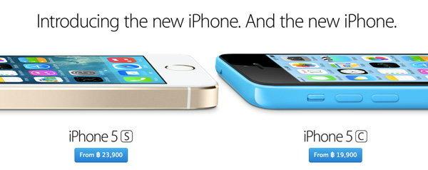 อัพเดทราคา iPhone 5S [11-ก.พ.-57]