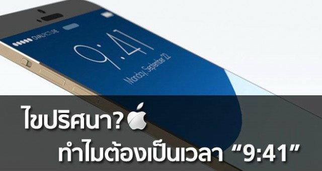 ไขปริศนาแอปเปิล ทำไมภาพสินค้าต้องเป็นเวลา 9:41!!