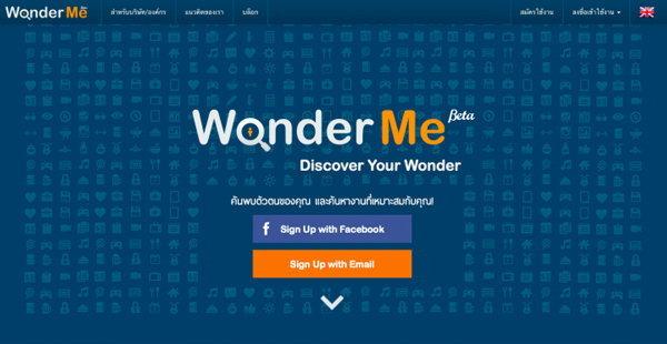 Wonder Me Beta แอพฯสำหรับคนหางาน!