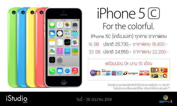 ลดราคา iPhone 5c เครื่องเปล่าลงทุกรุ่น ผ่อน 0% นาน 10