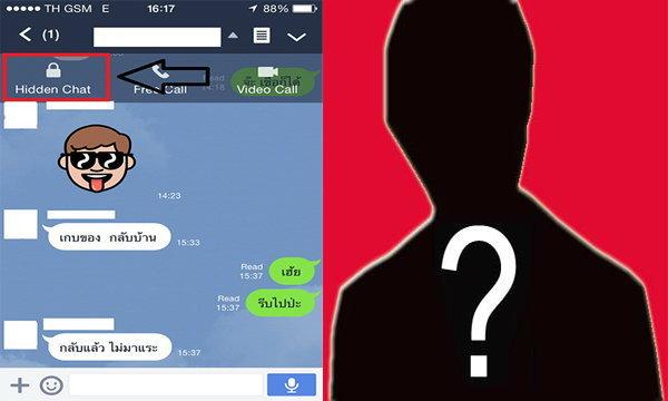 """รีวิว : Line """"Hidden Chat"""" แชทลับๆ จับไม่ได้ ไล่ไม่ทัน"""