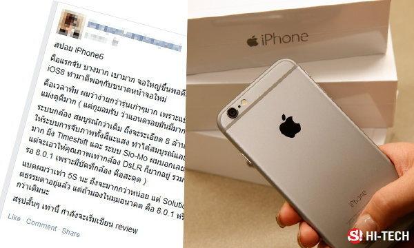 ยั่วกันเบาๆ สปอยล์ iPhone 6 เวอร์ชั่นใหม่ล่าสุด