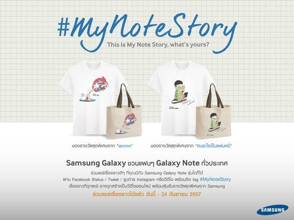 4 เรื่องราว #MyNoteStoryสุดประทับใจที่คุณไม่ควรพลาดจัดอันดับโดย