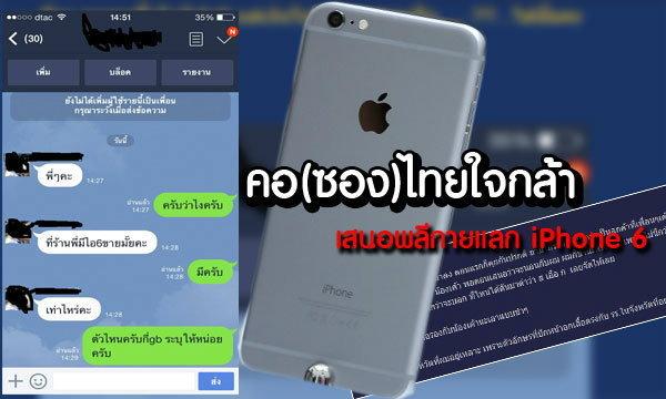 คอ(ซอง)ไทยใจกล้า เสนอพลีกายแลก iPhone 6