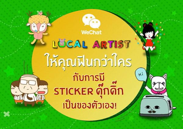 อยากได้มั๊ย? สติ๊กเกอร์ดุ๊กดิ๊กรูปตัวเองครั้งแรกในไทย!