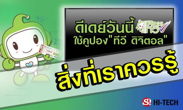 """ดีเดย์ คูปอง """"ทีวี ดิจิตอล"""" สิ่งที่คนไทยควรรู้ ก่อนนำไปแลกวันนี้!"""