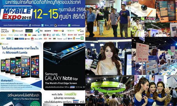 โบรชัวร์งาน Thailand Mobile Expo 2015