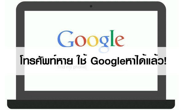 โทรศัพท์หาย ใช้ Googleหาได้แล้ว!