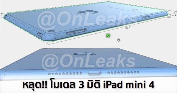 หลุด !! โมเดล 3 มิติ iPad mini 4 บางเบากว่าเดิมแถมหน้าตาคล้าย iPad Air 2