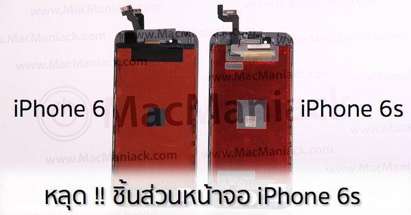 หลุดอีกแล้ว !! ชิ้นส่วนหน้าจอ iPhone 6s เปรียบเทียบกับ iPhone 6 [ชมคลิป]