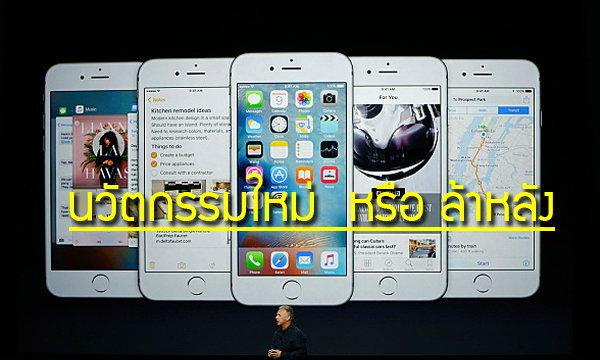 """10 สิ่งที่ Apple ย้อมแมวชาวบ้านแล้วโม้ว่า """"นี่คือของใหม่"""""""