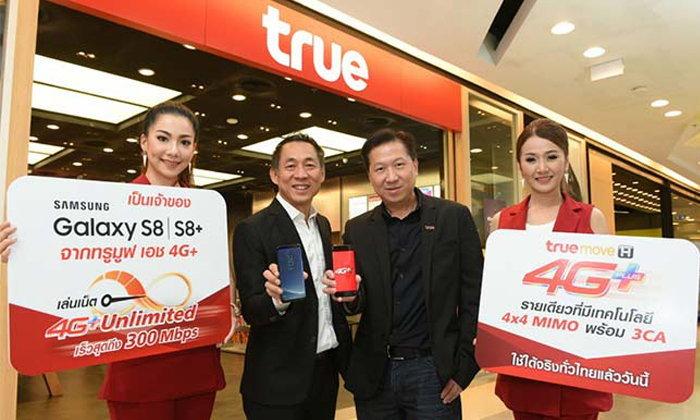 ทรูมูฟ เอช จัดโปรโมชั่นต้อนรับ Samsung Galaxy S8 และ S8+ ลดสูงสุด 8,000 บาท