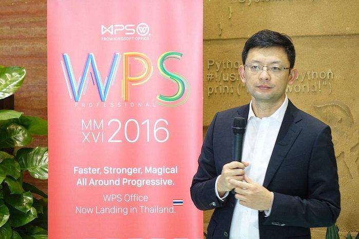 Kingsoft นำ WPS ชุดโปรแกรมสำนักงานสัญชาติจีนบุกตลาดไทย