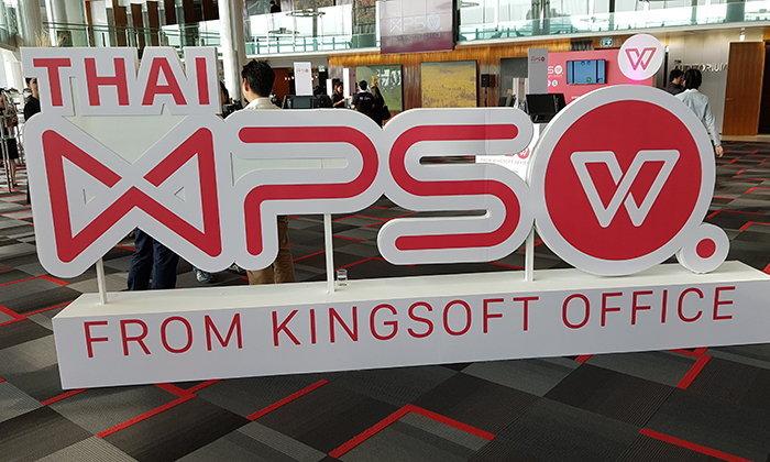 Thai WPS เปิดตัวอย่างเป็นทางการ พร้อมแนะนำ Thai WPS Office ชุดโปรแกรมเวอร์ชั่นธุรกิจ ราคาไม่แพง