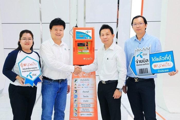 ลูกค้า Dtac ระบบรายเดือน ชำระบิลค่ามือถือผ่านตู้บุญเติมทุกตู้ทั่วประเทศได้แล้ว