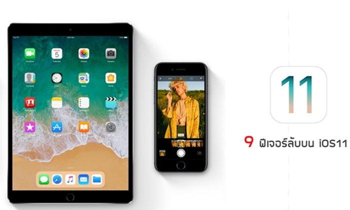 รวม 9 ฟีเจอร์น่าใช้ บน iOS 11 ที่ Apple ไม่ได้พูดถึงในงาน WWDC 2017