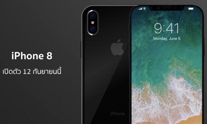 ลือว่อนเน็ต iPhone 8 เปิดตัว 12 กันยายนนี้ พร้อมวางจำหน่ายวันแรก 22 กันยายนนี้